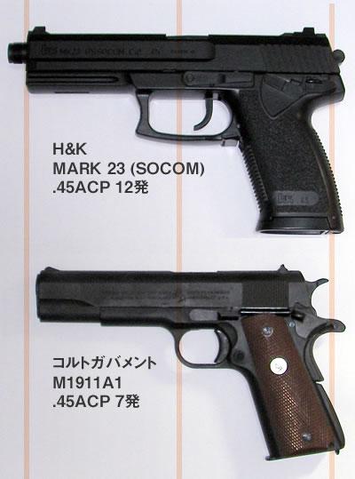 blog_guns.jpg