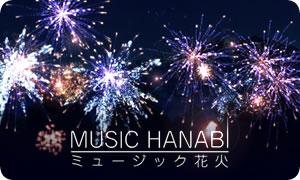musicHanabi_bunner.jpg