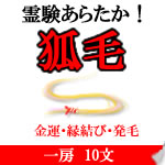 okitune_ke.jpg